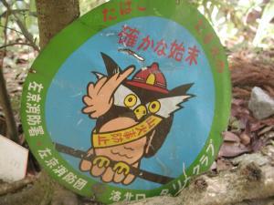 sign at daimonji-yama