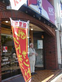 first fast food restaurant in japan, kentucky fried chicken